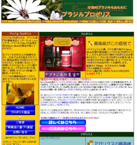 今年で10周年 - 2005年にスタートした当時のブラジルプロポリスのデザイン